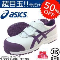 アシックス初のJIS規格安全靴 限定カラー!  アシックスにより培われてきたセーフティースニーカーの...