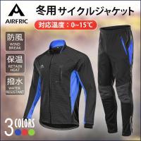 ■ブランド:AIRFRIC エアーフリック  ■特徴: ・正面は高密度撥水、防風素材を使用しているの...