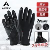 ブランド:AIRFRIC(エアーフリック) ■対応シーズン:秋、冬、春 ■サイズ:S/M/L/XL...