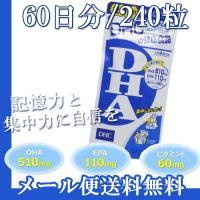 青魚のサラサラ成分で、健やか健康値!回転もすっきりクリア!  DHA(ドコサヘキサエン酸)は、EPA...