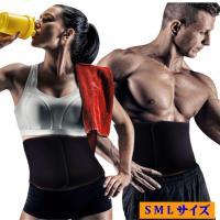 シェイプアップベルト 発汗 運動ダイエットベルト 調節可腰用サポーター 発熱 脂肪燃焼 お腹引き締め メンズ レディース サウナベルト S M L サイズ
