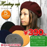 おしゃれ ベレー帽 帽子 レディース 女性用 女の子 ■サイズフリーサイズ(58.0cm)/直径27...