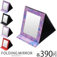 鏡 コンパクトミラー 卓上ミラー レディース 女性用 女の子 ■サイズ折りたたみ時17.0cm×12...