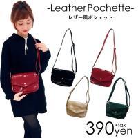 メール便OK Leather Pochette レザー風ポシェット スクエア型 サンキューマート//10