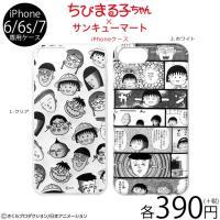 メール便OK ちびまる子ちゃん コラボ iPhone6/6s/7 ケース サンキューマート//10