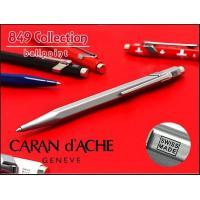 カランダッシュ 849 ボールペン シルバー/オフィス/ブランド/ギフト/CARAN d'ACHE NF0849-005【ネコポス可能】