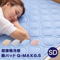 敷きパッド セミダブル 接触冷感 超接触冷感敷きパッド(QMAX0.5) 抗菌防臭綿使用 敷パッド 120x200cm|(GrpA)