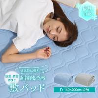 超接触冷感敷きパッド ダブル 冷感 夏 抗菌 防臭 (QMAX0.46) 洗える 寝具