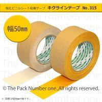 キクラインテープ No.315 50mm幅×10m巻  キクラインテープは学校、病院、商業施設、ビル...