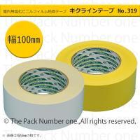 キクラインテープ No.319 100mm幅×30m巻  滑らかな床面に用いられるラインテープです。...