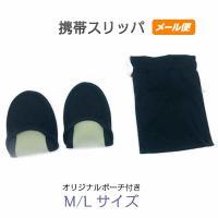 携帯スリッパ 二つ折り 巾着 ニット 折りたたみ 洗える おしゃれ かわいい シンプル メール便 色:ブラック 型番:1420bk   M/L