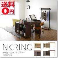90度可動の伸縮式 デスクドレッサー NKRINO (ノカリノ) 伸縮性ドレッサー (WHA/DBR) NK80-90D