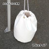 加重ウェイト代用の砂袋です。 材質:PVCターポリン 砂容量:15kg(最大) Φ200×h300 ...