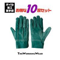 使い始めから柔らかく水洗いもできる革手袋がお得な10双セット ハード作業からアウトドア、レジャーまで...