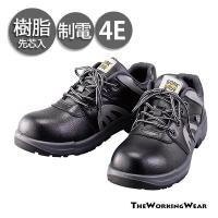 耐油性・静電機能に優れた樹脂先芯のひも式安全靴  【素材】 本革+PU 靴底:PU2層 【カラー】 ...