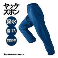 ヤッケズボン 裾ゴム 前開き 作業服 作業着 撥水 ヤッケ パンツのみ 225-45 ポリヤッケ 防風 大きいサイズ ポリヤッケ