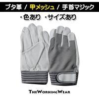 柔らかく甲メッシュと手首マジックで手にフィットする豚革手袋です。 丈夫で使うほどに手に馴染みます。 ...