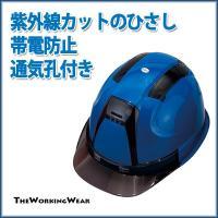 作業の安全性、効率性、快適性を重視した安全保護具 紫外線を99.9%カットするバイザー付き 帽体は帯...