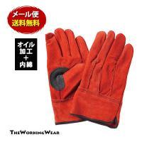 水洗いもできるオイル加工革手袋です。 内側メリヤスで吸水性に優れ天然革の臭いも付きにくく保温性もあり...