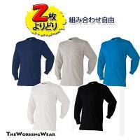 作業用インナーに最適な胸ポケット付長袖Tシャツは2枚よりどりでお得! 豊富なカラーから選べ、大きいサ...