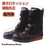 【ファイヤーホーク(高所作業用安全靴)】 履き口クッションが付いて履き心地の快適な高所作業用安全靴 ...