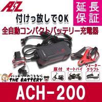 バッテリー 充電器 ACH-200 バッテリーチャージャー AZバッテリー 12V 専用 全自動 コンパクト バッテリー充電器