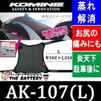 【送料600円から】ツーリングの必須品空冷シートカバー