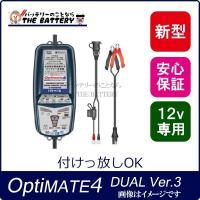 バイク用充電器!![OptiMATE4 Dual] オプティメート4 デュアル OptiMATE4 ...