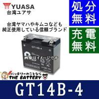 【送料600円から】互換: ◆ GS: GT14B-4 ◆ ユアサ: YT14B-BS