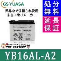 【送料600円から】互換:◆旧GS: GM16A-3A ◆ユアサ: YB16AL-A2
