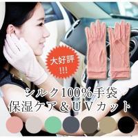 シルク100%手袋 日除けテブクロ 紫外線防止 手湿疹や手荒れに最適なシルク手袋