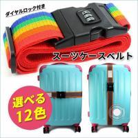サイズ(約):2m×5cm  空港などでスーツケースを預ける際に安心のスーツケースベルト。カラフルな...