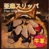 素材:牛革+亜麻 靴底:牛筋  純天然の麻、柔らかくて快適、透気性がいい、足の汗と臭い匂いげが有効的...