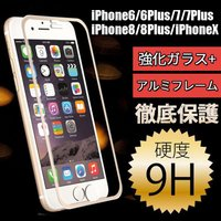 商品名   iPhone7/7plus iPhone6/6s/6plus/6splus 全面ガラス保...