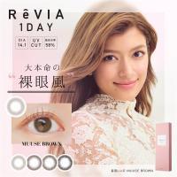 安室奈美恵さんイメージモデル ワンデーカラコン ReVIA 1DAY カラーシリーズは全5色♪  【...