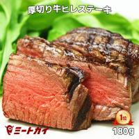 (期間限定!40%OFF)ステーキ肉 厚切り牛ヒレステーキ 180g (フィレミニヨン) グラスフェッドビーフ 牧草牛 焼肉 フィレ ステーキ