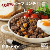 ポイント消化 100%牛ミンチ 500g グラスフェッドビーフ使用 牛挽肉