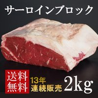 オーストラリア産牛ロースのブロック(かたまり肉)。1本では多すぎるという方のために、サーロインを約2...