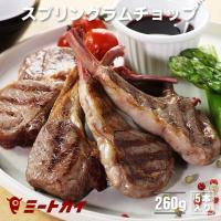 ラムチョップ フレンチラム ニュージーランド産 5本 ラム肉 子羊肉 WAKANUIスプリングラム