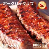 【期間限定!39%OFF】豚スペアリブ BBQ バーベキュー用 約1000g 2ラック ベービーバックリブ 豚肉