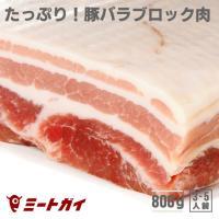 赤身多目の豚バラブロック。1pc約1kg入り。  流通形態:冷凍 内容量:1pc(1kg前後)  *...