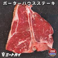 これぞ本物!アメリカ産のポーターハウスステーキの登場です。 分厚くてジューシーなステーキ、食べたらき...