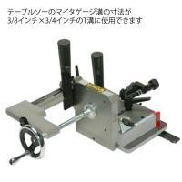 """テーブルソーのマイタゲージ溝を使用しますので、溝のサイズ(3/8""""×3/4"""")が合わなければ使用でき..."""