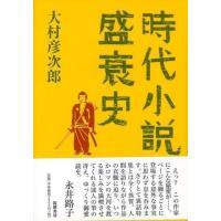 中里介山「大菩薩峠」から司馬遼太郎の登場まで。50年にわたる時代小説の栄枯盛衰を、豊富なエピソードと...