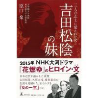 日本近代を動かした三人の英傑吉田松陰、久坂玄瑞、楫取素彦の生涯を見届けた、知られざる「女の一生」とは...