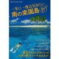 """ダイビングのベストシーズンを迎える今、""""天国にいちばん近い島""""ニューカレドニアから、""""コバルトブルー..."""