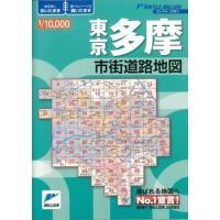 見たいページは開いたまま!使いやすいダブルリング式製本のリンクルシリーズ東京多摩市街道路地図版です。