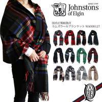 【正規販売】Johnstons(ジョンストンズ)Royal Heather ラムズウールブランケット WD000127 Lambswool [全8色]