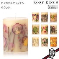 【正規取扱店】ROSY RINGS(ロージーリングス) ボタニカルキャンドル ROUND ラウンド