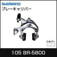 105 DUAL-PIVOT SLR EV BRAKE  ■ブレーキの操作効率とコントロール性が向上...